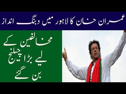 Imran Khan Speech At Minar E Pakistan Jalsaa | 29 April 2018 | Neo News