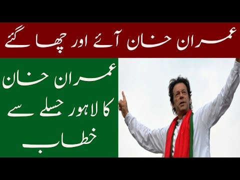 Imran Khan Speech At Lahore | 29 April 2018 | Neo News