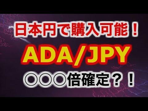 【ついに爆上げか?!】エイダADAが日本円で購入可能に!!取引所inスイス「Lescovex」