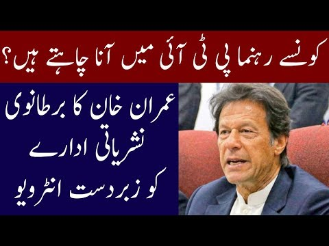 Who Wants to join PTI imran khan Revealed   Neo news