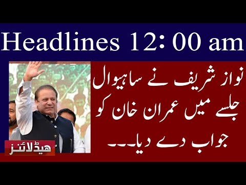 Neo News Headlines | 12 : 00 am | 2 May 2018 | Neo News