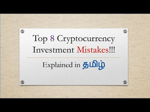 Top 8 Cryptocurrency Investment Mistakes – Tamil