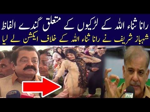 Shehbaz Sharif Take Strict Action Against Rana Sanaullah | Neo News
