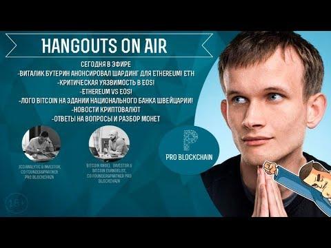 Виталик Бутерин анонсировал Шардинг для Ethereum! Критическая уязвимость в EOS! Ethereum vs EOS!