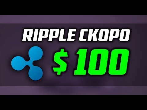 RIPPLE БУДЕТ СТОИТЬ 100$ ДОЛЛАРОВ! ? ПРОГНОЗ КУРСА РИПЛ XPR И КРИПТОВАЛЮТА BITCOIN НА 2018 ГОД