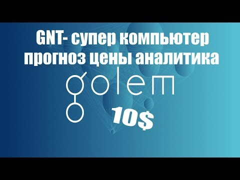 GOLEM GNT криптовалюта прогноз цены обзор лучшая инвестиция на долгий срок