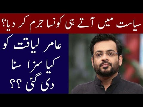 Amir Liaquat Political Career is Over ? Neo News