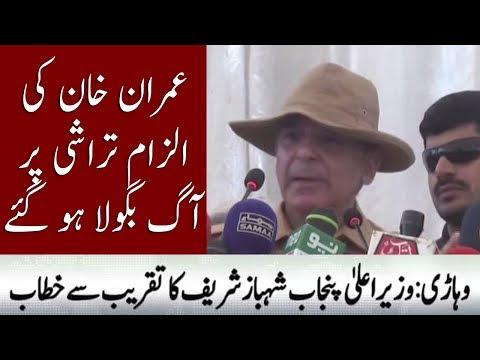 Shehbaz Sharif Address In Event | 04 May 2018 | Neo News