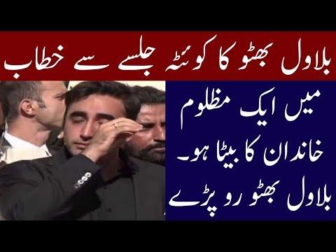 Bilawal Bhutto Speech | 4 May 2018 | Neo News