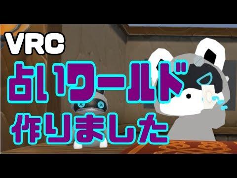 【#9】アライグマ占い師になる【VRC】