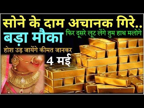Breaking News ! लो, सोना-चांदी के दामों में भारी गिरावट gold price today silver latest news update
