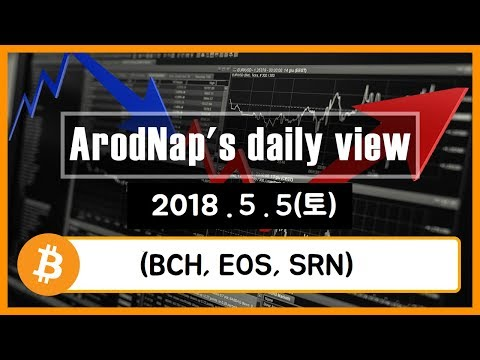 2018.5.5 (BCH,EOS,SRN) // 비트코인 알트코인 스윙 차트 분석/ arodnap daily view 데일리 뷰