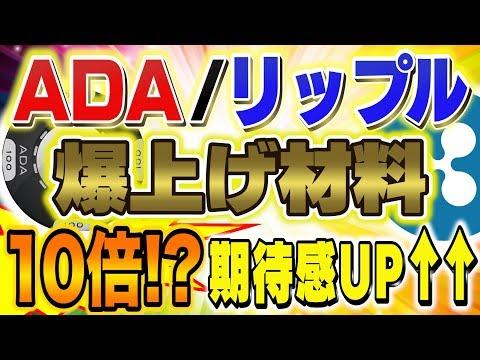 【激アツ】ADA/リップル爆上げ材料!!10倍  !?
