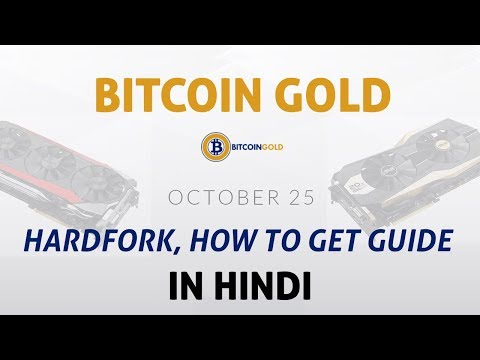 BITCOIN GOLD  |  HOW TO GET FREE & GUIDE  |  IN HINDI