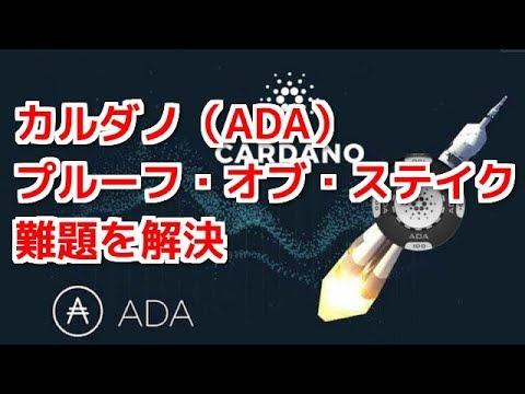 カルダノ(ADA)、プルーフ・オブ・ステイクの難題を解決カルダノの世界進出