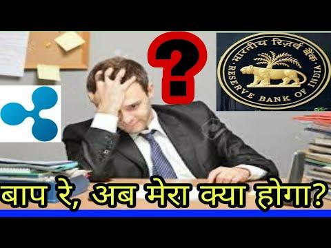 News 44.Ripple coin और RBI एक साथ दोनों के लिए बुरी खबर !By रितेश Pratap सिंह