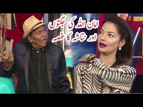 Aman Ullah Funny Talk With Natasha Hussain | Sawa Teen | Neo News