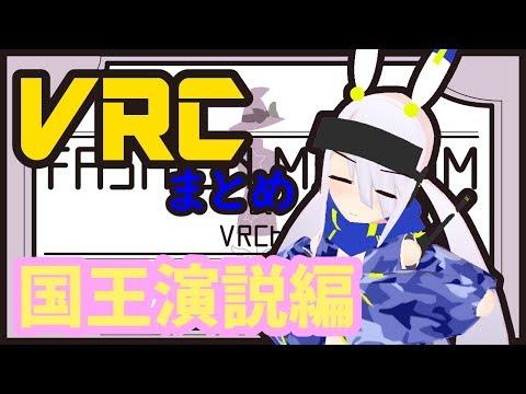 【放送局08前編】VRCファッションモール回まとめ、です
