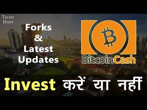 Bitcoin Cash में invest करें या नही ? कैसा रहेगा 2018 में ? Forks & latest updates in Hindi