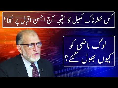 Harf E Raaz With Orya maqbool Jaan   7 may 2018   Neo News