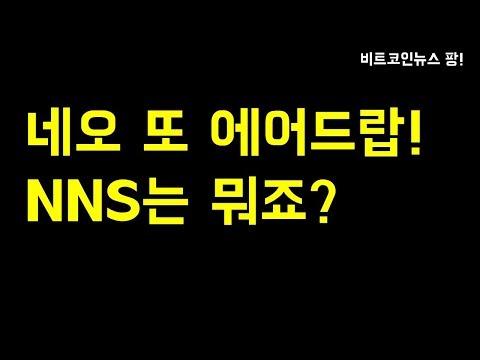 """[비트코인뉴스 팡] 26회 네오(NEO) 에어드랍 호재소식 """"NNS"""""""