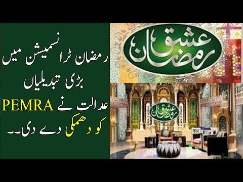 Court Strict Notice To PEMRA About Ramadan Transmission   Neo News