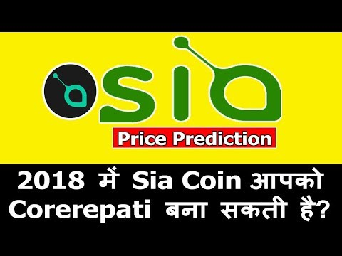 Sia Coin Price Prediction in hindi | Sia coin can make you rich in 2018 | Sc Hold or Sell?