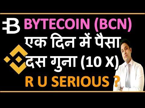अभी भी हो सकता है मौका ! BYTECOIN (BCN) एक दिन में पैसा दस गुना (10 x), Are you Serious ?
