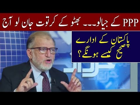 PPP Followers Must Listen This Video | Orya Maqbool Jan | Neo News