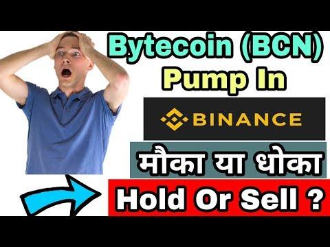 Bytecoin (BCN) Pump In Binance || मौका और धोखा ?? || Hold Or Sell ?? Full Info In Hindi