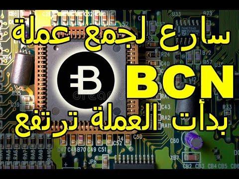 سارع لجمع عملة BCN بدأت العملة ترتفع