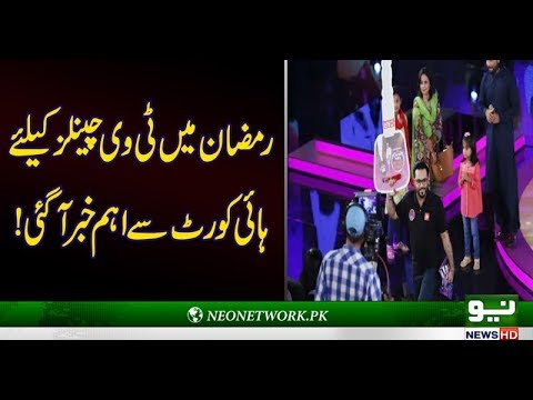 "IHC bannes ""Neelam ghar""  TV show during Ramadan- Neo News-"