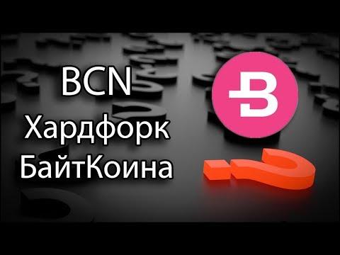 Рост BCN и будущий ХардФорк