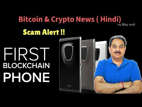 Blockchain Phone revealed , No One hack your Cryptocurrency, Big Scam Alert India,