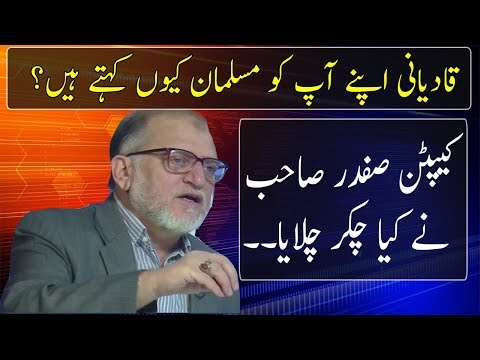 Why Qadiani Said They Are Muslims? | Harf E Raz | Neo News