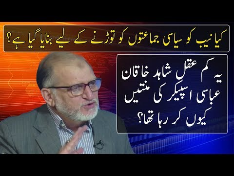 Orya Maqbool Jan Bashes Prime Minister Of Pakistan | Harf E Raz | Neo News
