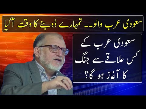 Orya Maqbool Jan Warns Saudi Arabia | Harf E Raz | Neo News