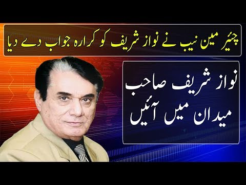 Chairman NAB Javed Iqbal Aggressive Talk About Nawaz Sharif | Neo News