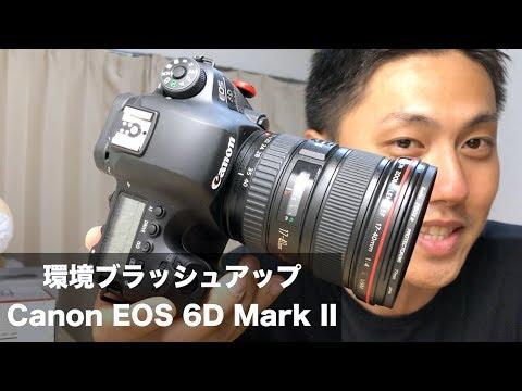 Canon EOS 6D mark II + 17-40mm F/4 Lを買いました! (環境ブラッシュアップ)