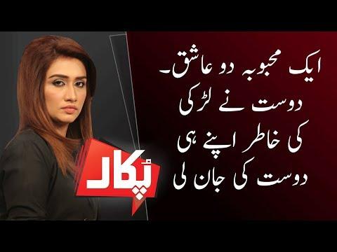 Pukaar With Neelum Zaka | Full program | 10 May 2018 | Neo News HD