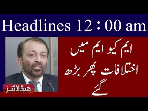 Neo News Headlines  | 12 : 00 am | 11 May 2018 | Neo News