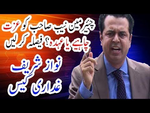 Talal Chudhary Give Open Threat To Chairman NAB | Neo News