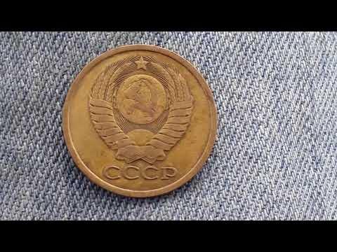1980 CCCP USSR RUSSIA COIN !!!