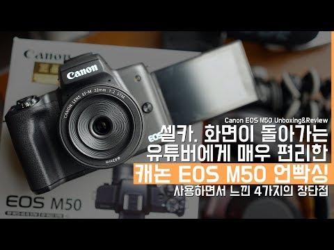 유튜버를 위해 화면이 돌아가는 미러리스 카메라 캐논 EOS M50 언빡싱! 내가 느낀 4가지의 장담점은?(Canon EOS M50 Unboxing&Review)