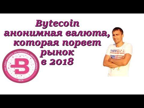 Bytecoin анонимная валюта, которая порвет рынок в 2018