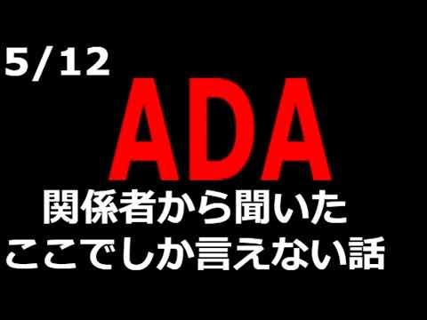 仮想通貨 下降相場解説 ついにADAに新イベント!?待ちきれない情報