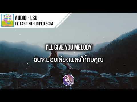 แปลเพลง Audio – LSD ft. Labrinth, Diplo & Sia