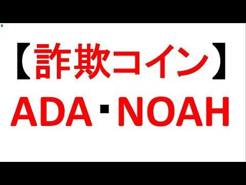【詐欺コイン】ADA・NOAH