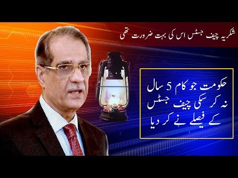 An Other Big decision By Saqib Nisar In Favour of Public | Neo News