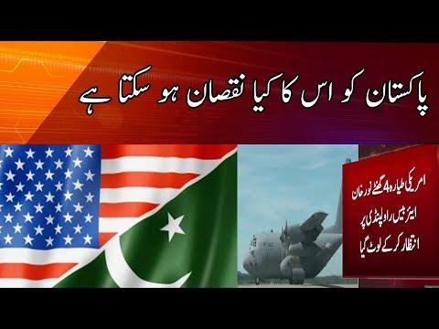 Big Twist in Pak America Relations | Neo News